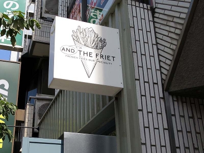20140801AND_THE_FRIET.jpg