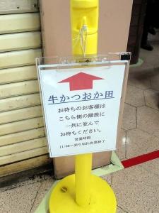 20140801OKADA_fuda.jpg