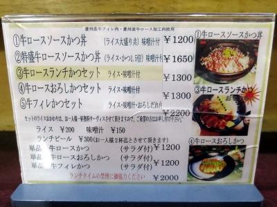 20140801OKADA_menu.jpg