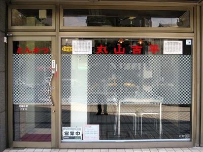 20140803MARUYAMAKIPPEI.jpg