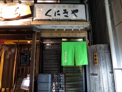 20140811KUNIKIYA.jpg