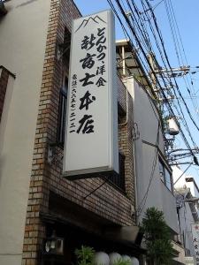 20140817SHINFUJI.jpg