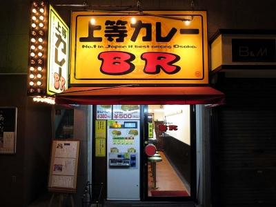 20140820JYOUTOUKARE-BR.jpg