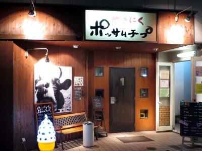 20140829POSSAMU.jpg