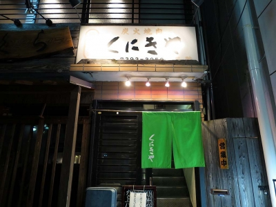 20140830KUNIKIYA.jpg