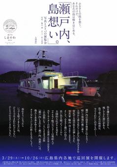 瀬戸内 島想い blog