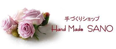 Webサイト [Hand Made SANO]