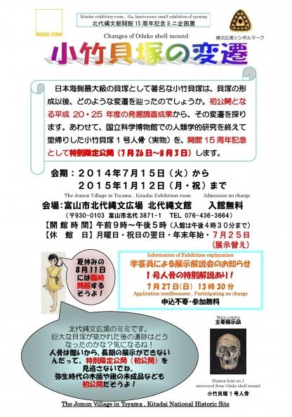 15周年記念小竹貝塚展チラシ