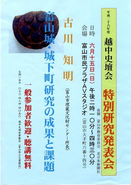 20140615古川講演会