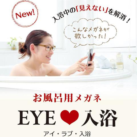 お風呂メガネ