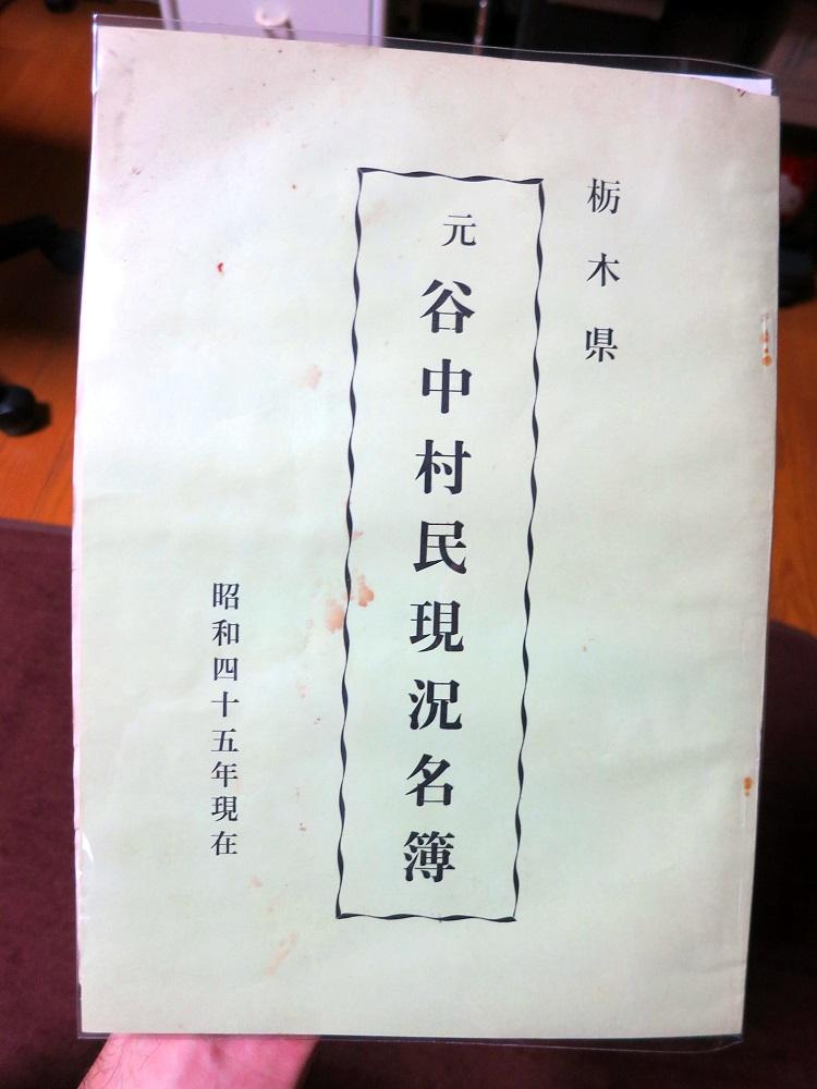 谷中村名簿1