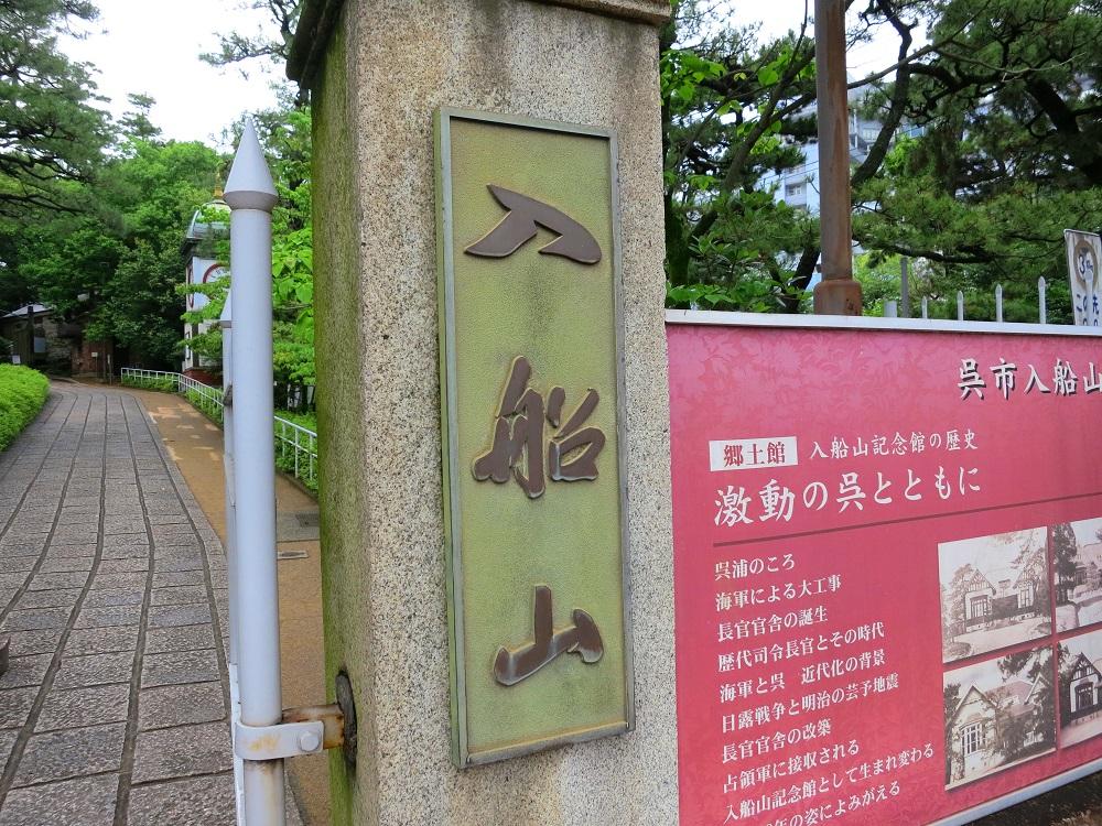 入船山記念館1