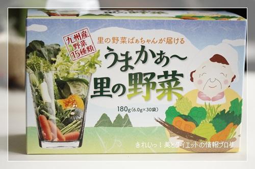 長寿の里 うまかぁ~里の野菜