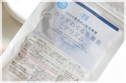 カラダめぐる乳酸菌デリズム ナノ型乳酸菌