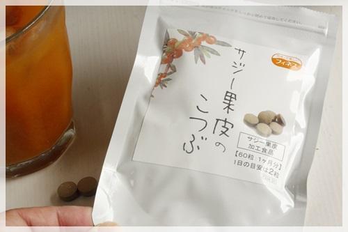 豊潤サジー 抗酸化ドリンク しみ予防 ビタミン ピューレ