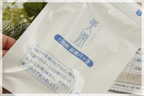 ヒアルロン酸美潤 肌の潤いサプリ