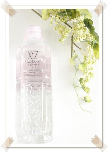 特許取得クラスター水 XYZ 酵素ドリンク ダイエット水