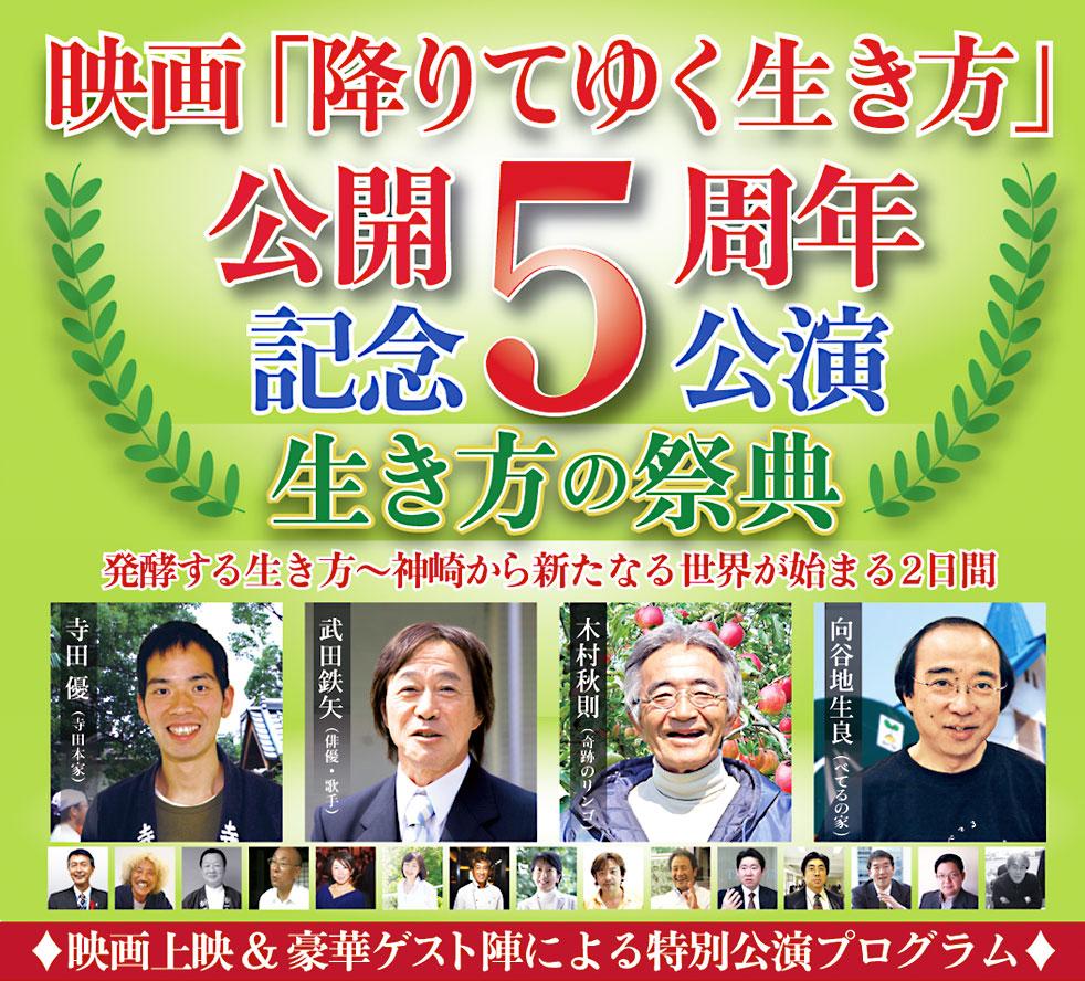 公開5周年記念公演のお知らせ