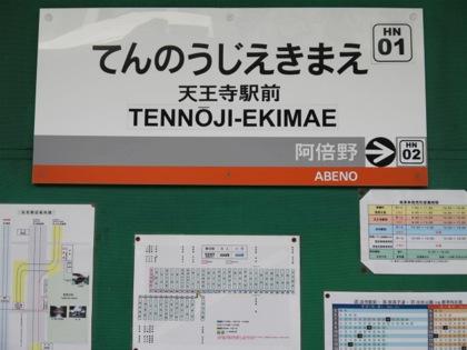 hankai-tennoujiekimaeDCIM0618.jpg