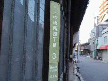nakazakinishi4DCIM0192.jpg
