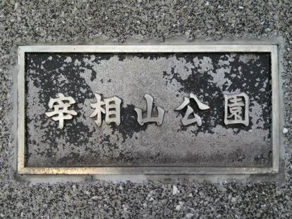 saishouyamakouenDCIM0998.jpg