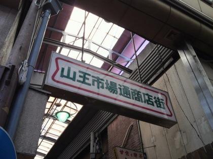 sannouichibaDCIM0459.jpg