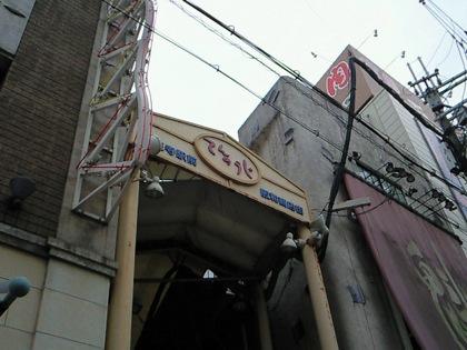 tenoujihanwashouNEC_0765.jpg