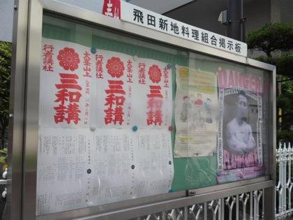 tobitashinchiDCIM0332.jpg