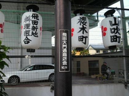 tobitashinchiDCIM0569.jpg