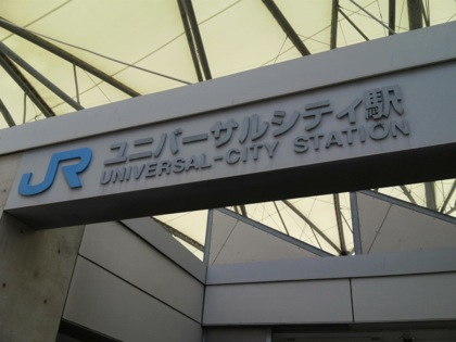 universalcitystationDCIM0443.jpg
