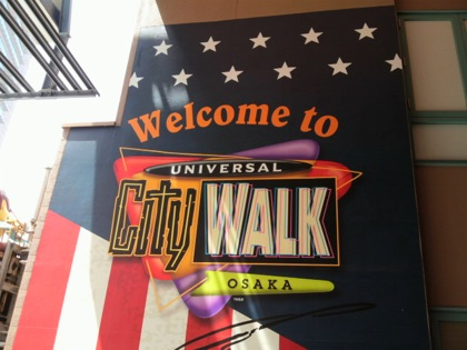 universalcitywalkDCIM0421.jpg