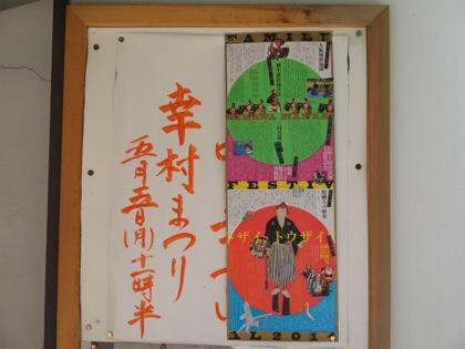 yasuijinjaDCIM0610.jpg
