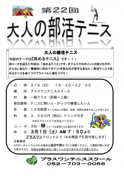 第22回大人の部活テニス 2014年3月 Sheet1