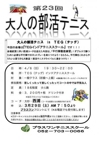 第23回大人の部活テニス 2014年4月 Sheet1