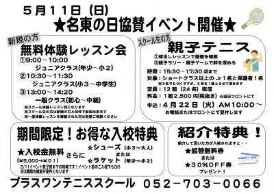五月イベントMC(2014)
