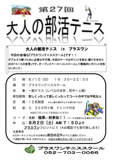 第27回大人の部活テニス 2014年8月 Sheet1