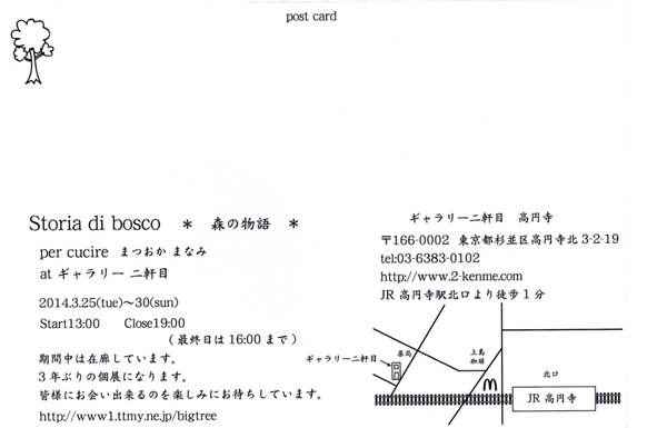 20140312_percucire_02-600.jpg