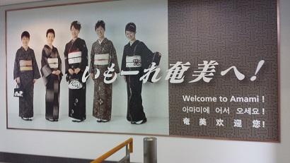1奄美空港1