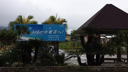 2奄美空港2