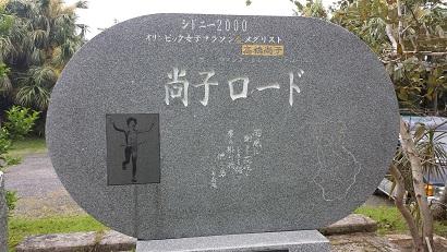 29高橋尚子2