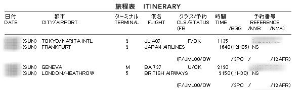 eチケット-2