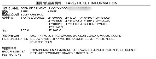eチケット-3