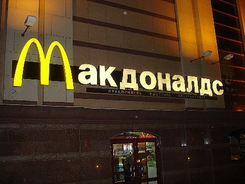 McDonalds_in_Moscow,_2008