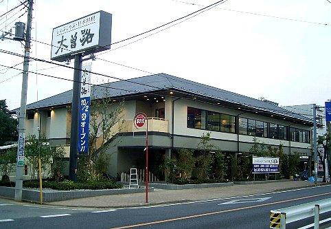 Kisoji_Restaurant_2007.jpg