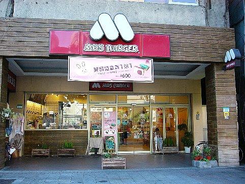 Taiwan_Mos_Burger_Zhonghwa_Store.jpg