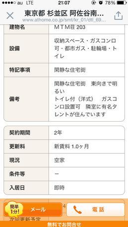 20140302MTM荘203号