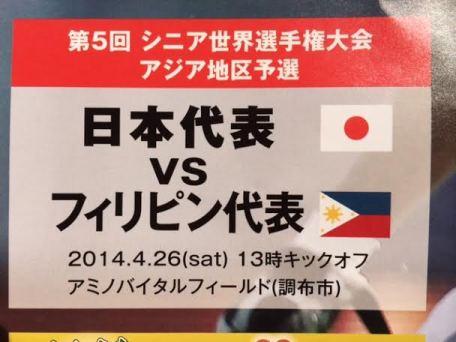 20140413GJB2対フィリピン