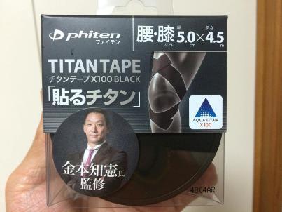 20140604黒テープ