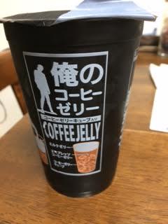 20140622俺のコーヒーゼリー