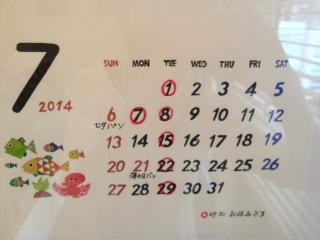 写真-17七月カレンダー訂正